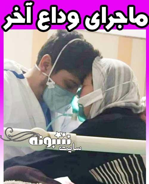 وداع و خداحافظی صلاح الدین محمدخانی پرستار جوانرودی با مادر کرونایی +عکس