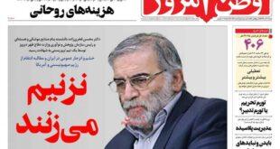 محاکمه روحانی و ظریف در لباس زندان +عکس