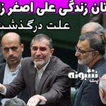 علت درگذشت و فوت علی اصغر زارعی نماینده مجلس +بیوگرافی