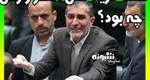 فیلم گریه کردن علی اصغر زارعی در صحن علنی مجلس برای تصویب برجام