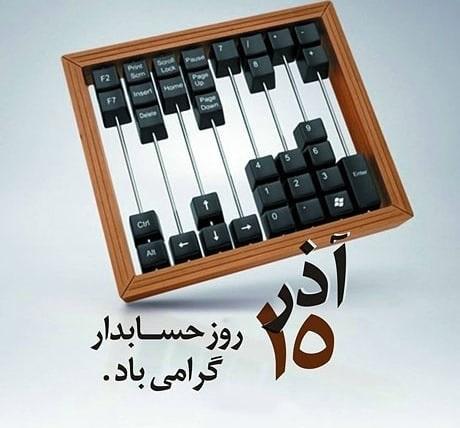 متن ادبی تبریک روز حسابدار مبارک به استاد و معلم +عکس نوشته