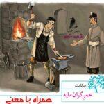 معنی حکایت عمر گران مایه فارسی ششم صفحه ۹۲
