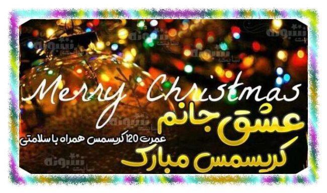 کریسمس مبارک عشقم عکس پروفایل تبریک عاشقانه کریسمس مبارک و سال نو میلادی