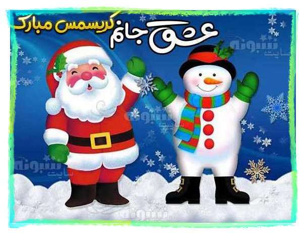 کریسمس مبارک عشقم عکس پروفایل همسرم کریسمس مبارک عاشقانه