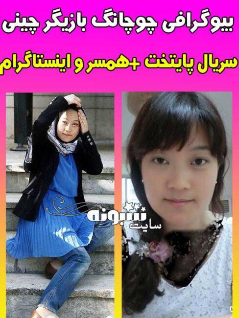 بازیگر زن چینی سریال پایتخت 3 کیست؟ اینستاگرام و بیوگرافی چوچانگ