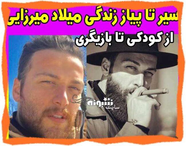 میلاد میرزایی بازیگر نقش امیرعلی در سریال بیگانه ای با من است