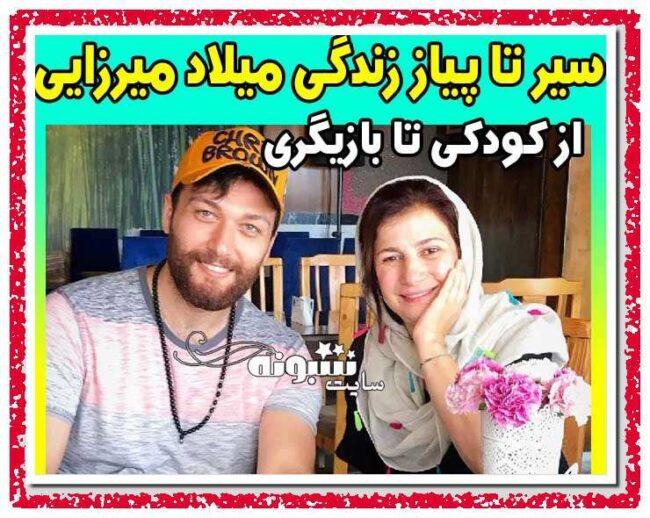 میلاد میرزایی و همسرش بازیگر نقش امیرعلی در بیگانه ای با من است