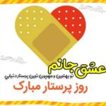 متن تبریک روز پرستار به عشقم و همسرم عاشقانه+ عکس عشقم روز پرستار مبارک