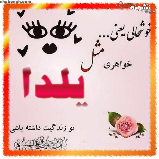 عکس پروفایل اسم یلدا و عکس نوشته زیبا درباره اسم یلدا
