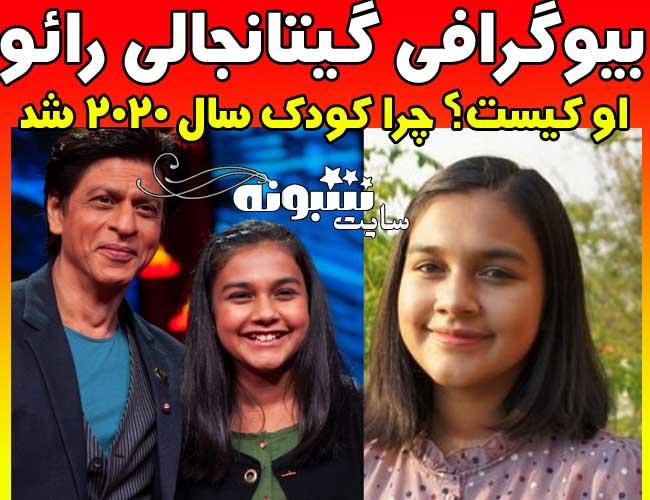 گیتانجالی رائو کودک سال 2020 کیست بیوگرافی و اینستاگرام عکس گیتانجالی رائو دتر 15 ساله هندی کودک سال 2020