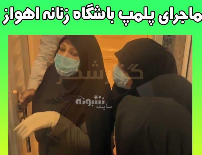 ماجرای پلمپ باشگاه بدنسازی زنانه اهواز +فیلم