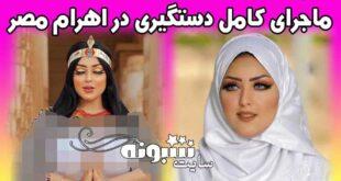 عکسهای سلما الشیمی مدل مصری در اهرام مصر + اینستاگرام و بیوگرافی