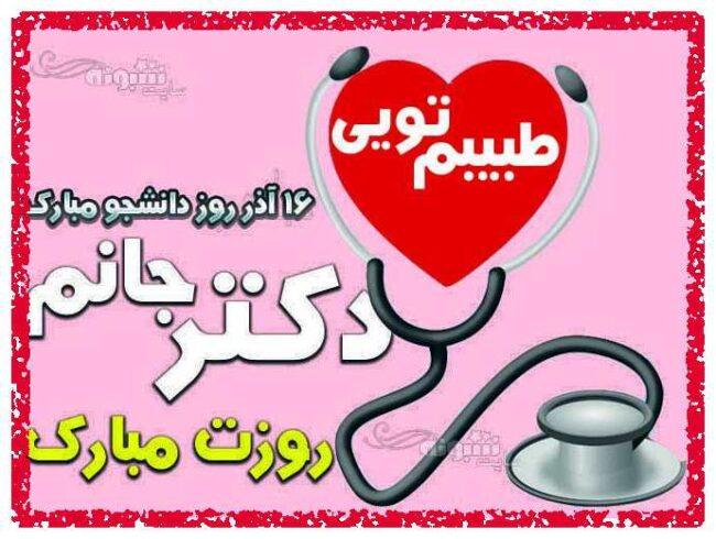 پیام و متن تبریک روز دانشجو به دانشجوی پزشکی عکس پروفایل تبریک روز دانشجو پزشکی
