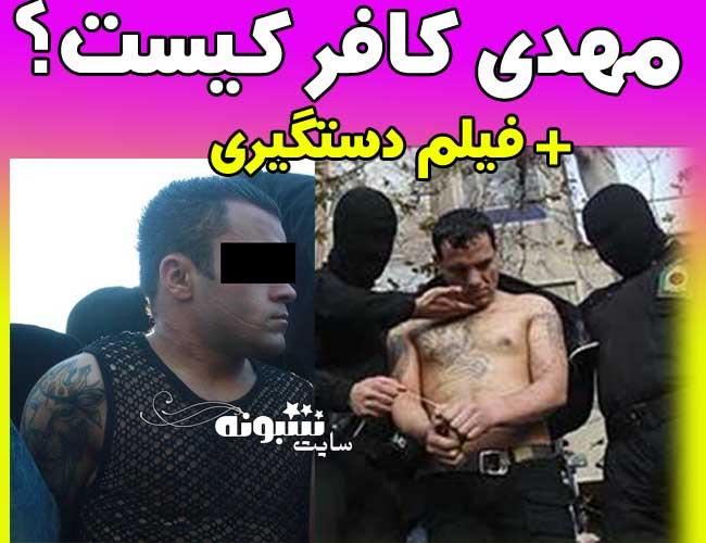 مهدی کافر کیست؟ فیلم دستگیری حین قمه کشی و زورگیری