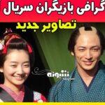 بیوگرافی بازیگران سریال آسا +عکس جدید بازیگران سریال آسا