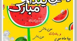 متن تبریک شب یلدا به دوست و رفیق + عکس رفیق شب یلدا مبارک