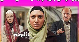 بیوگرافی بازیگران سریال آینه های نشکن +زمان پخش از آی فیلم