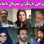 بیوگرافی بازیگران سریال باخانمان + داستان و پشت صحنه