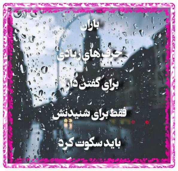 متن و کپشن هوای بارانی دخترونه و پسرونه برای استوری اینستاگرام و پروفایل