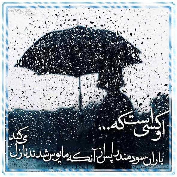 عکس پروفایل هوای بارانی دخترونه و پسرونه برای استوری اینستاگرام و پروفایل