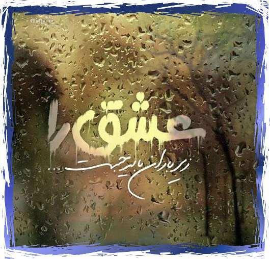 عکس پروفایل هوای بارانی دخترونه و پسرونه