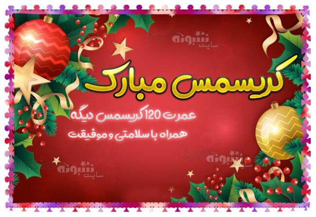 متن تبریک کریسمس مبارک و تولد و میلاد مسیح به خانواده و فامیل +عکس