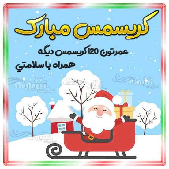 کریسمس مبارک برای گروه فامیل و خانوادگی