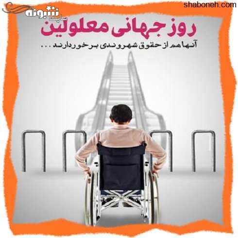متن تبریک روز جهانی معلولین مبارک و عکس نوشته روز جهانی معلولین