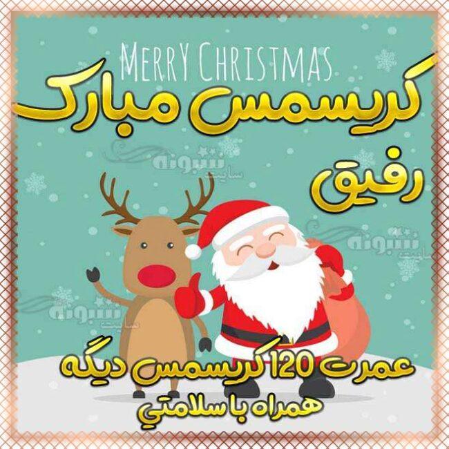متن تبریک کریسمس 2020 به دوست و رفیق و همکار +عکس نوشته و پروفایل