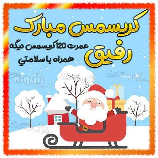 متن تبریک کریسمس 2020 به دوست و رفیق و همکار +عکس نوشته