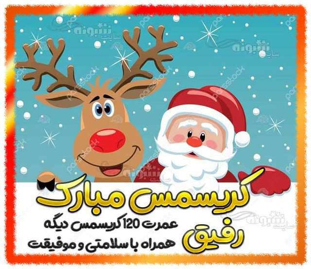 متن تبریک کریسمس 2020 به دوست و رفیق و همکار +عکس نوشته تبریک تولد عیسی مسیح
