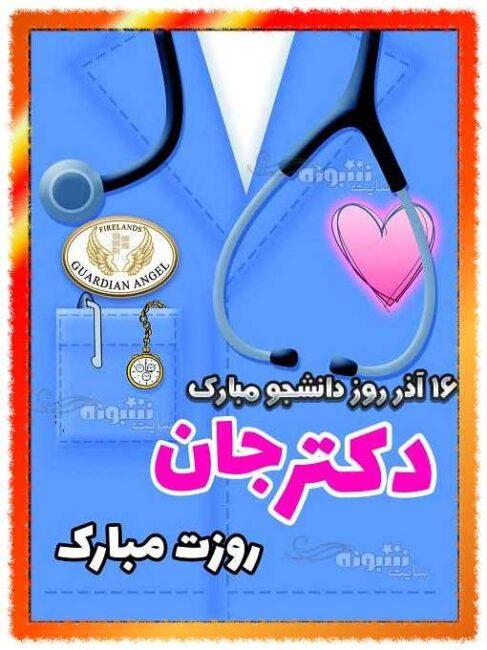 پیام و متن تبریک روز دانشجو به دانشجوی پزشکی +عکس پروفایل تبریک روز دانشجو پزشکی