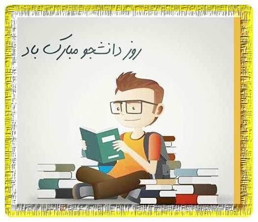 پیام و متن تبریک روز دانشجو به دانشجوی پزشکی و حسابداری +عکس