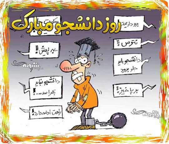کاریکاتور تلخ روز دانشجو مبارک به خودم +استوری و عکس پروفایلروز دانشجو مبارک به خودم