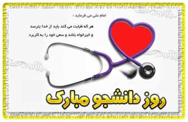 پیام و متن تبریک روز دانشجو به دانشجوی پزشکی و عکس پروفایل تبریک روز دانشجو پزشکی