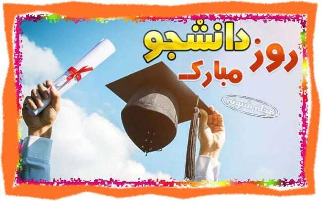 متن زیبا و طنز تبریک روز دانشجو به خودم +استوری و عکس پروفایلروز دانشجو مبارک به خودم