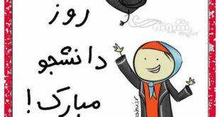 متن تبریک روز دانشجو به عشقم و همکلاسی و خواهرم و برادرم +عکس نوشته