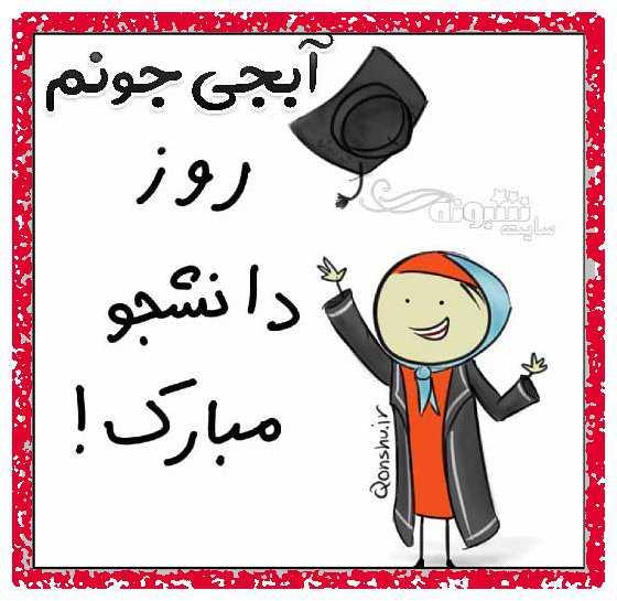 متن تبریک روز دانشجو به همکلاسی و خواهرم +عکس نوشته