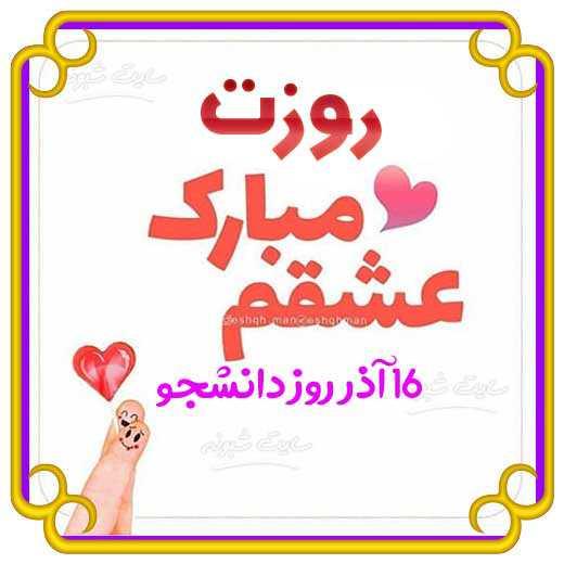 متن تبریک روز دانشجو مبارک به عشقم و همکلاسی +عکس نوشته