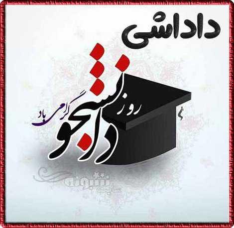 متن تبریک روز دانشجو به همکلاسی و و برادرم +عکس نوشته
