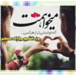 پیام و متن تبریک روز دانشجو به همسر و عشقم عاشقانه با عکس نوشته پروفایل