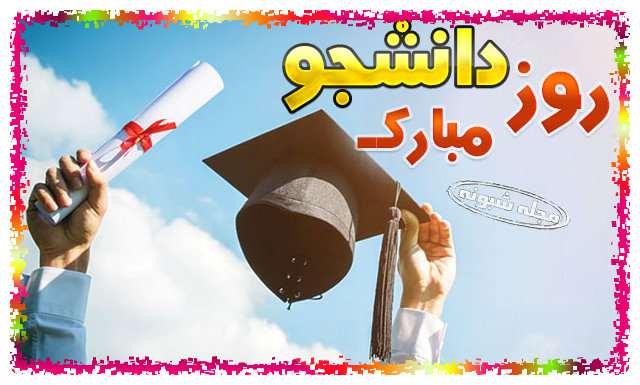 پیامک و متن تبریک روز دانشجو به دوست و رفیق و دوستم مبارک