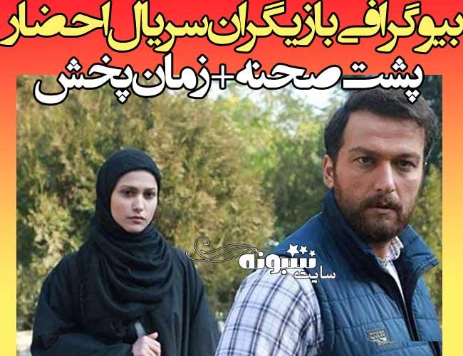 بیوگرافی بازیگران سریال احضار همراه نقش (سریال رمضان 1400)