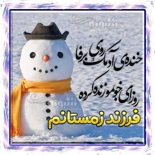 من پسر زمستانم و فرزند زمستانم عکس پروفایل زاده و متولد زمستانم