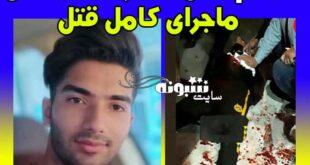 فیلم ماجرای قتل علیرضا قیاسی والیبالیست هنگام سرقت گوشی