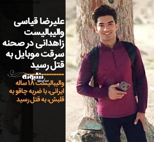 بیوگرافی علیرضا قیاسی والیبالیست +اینستاگرام و قتل
