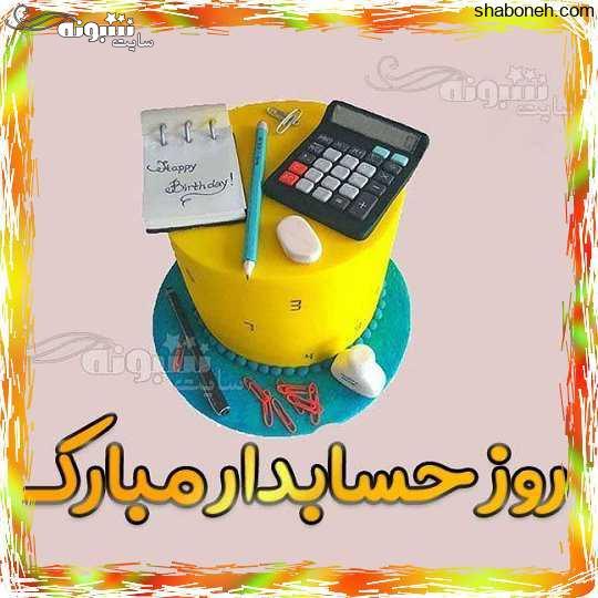 عکس پروفایل تبریک روز حسابدار مبارک به همکلاسی و رفیق و دوست +عکس