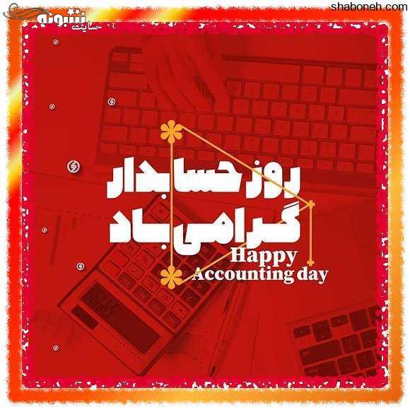 پیامک و متن تبریک روز حسابدار 99 به همکلاسی و رفیق و دوست +عکس