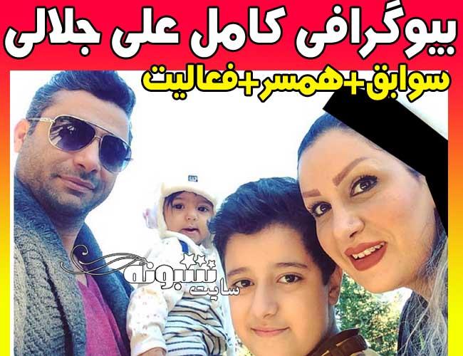 بیوگرافی علی جلالی بازیگر و همسر و اینستاگرامبیوگرافی علی جلالی بازیگر و همسر و اینستاگرام