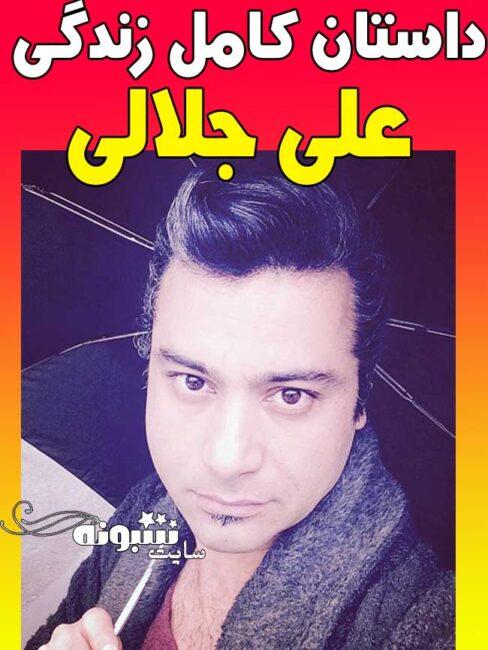 بیوگرافی علی جلالی بازیگر و همسر و اینستاگرام